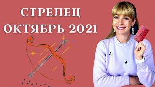 СТРЕЛЕЦ ОКТЯБРЬ 2021: Расклад Таро Анны Ефремовой
