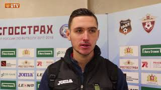 Никита Чернов о своем дебюте в РФПЛ