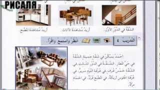 16 УРОК. 1 ТОМ. Арабский в твоих руках.