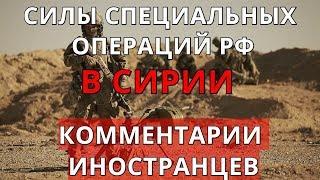 Силы специальных операций РФ в Сирии. Комментарии иностранцев.