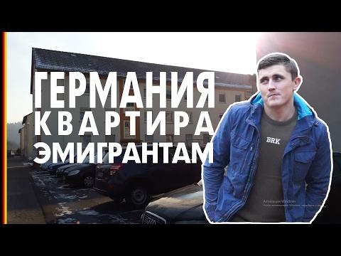 ГЕРМАНИЯ  КВАРТИРА ЭМИГРАНТАМ