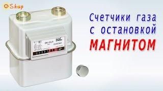 Счетчики газа с остановкой магнитом. Магнит на счетчик газа. +7 (963) 501-89-80