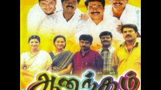 Anandham tamil movie BGM