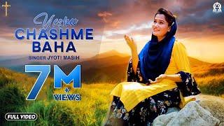 New Masihi Geet 2019 | YESHU CHASHME BAHA | JYOTI MASIH | Amrit Dhariwal | Deepak Gharu | AOR