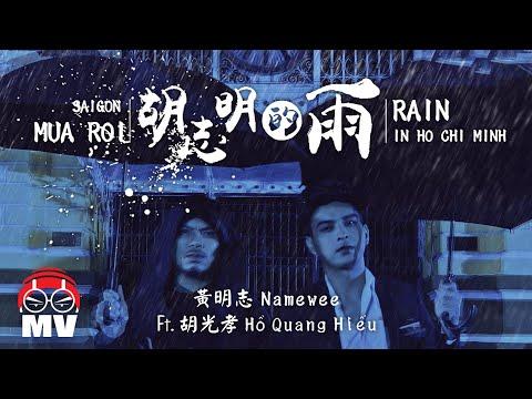 Namewee 黃明志 ft.Ho Quang Hieu【Rain In Ho Chi Minh 胡志明的雨 Saigon Mưa Rơi】@亞洲通吃2018專輯 All Eat Asia