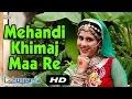 Rajasthani Video Songs 2015   Mehandi Khimaj Maa Re   Latest Rajasthani Bhajan 2015   Khimaj Mataji