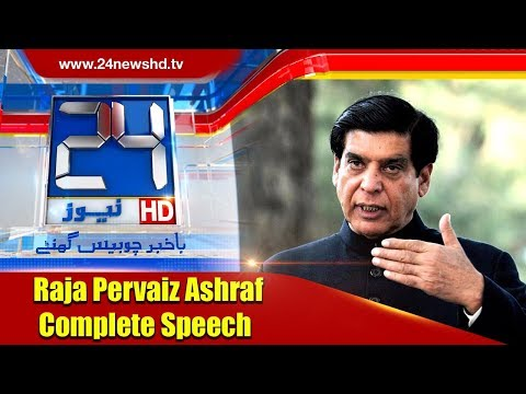 Raja Pervaiz Ashraf  Complete Speech | 5 December 2017