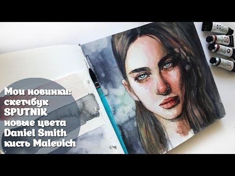Мои новинки: скетчбук SPUTNIK новые цвета Daniel Smith и кисть Malevich/ обзор+скетч