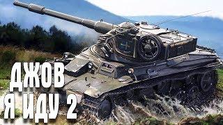 World of Tanks НУБ ИГРАЕТ В ТАНКИ Ч 3 ДЖОВ Я ИДУ 2 thumbnail