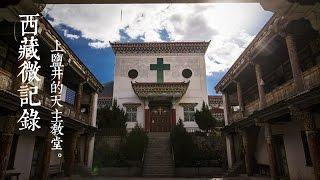 《西藏微记录》 —  上盐井的天主教堂 | CCTV