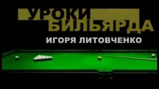 Угол отскока свояков в русском бильярде
