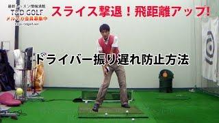 《ゴルフレッスン》スライス撃退!ドライバー振り遅れ防止方法! thumbnail