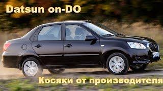 Datsun on DO исправляем косяки. Недостатки. 1 часть