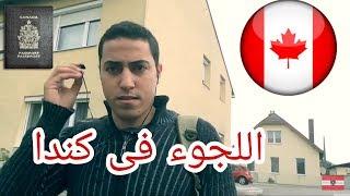 اللجوء إلى كندا من الخليج (أنا مقيم بالخليج كيف أقدم لجوء لكندا)؟