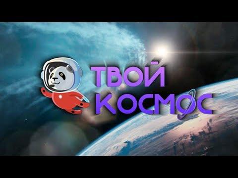 Космическая выставка в Красноярске. Твой космос.