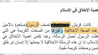 K.Maraş #İLİTAM #Arapça 1 / 9.Ünite Metin Tercüme / İSLAMDA AHLAK / İSLAMDA AHLAKIN ÖNEMİ