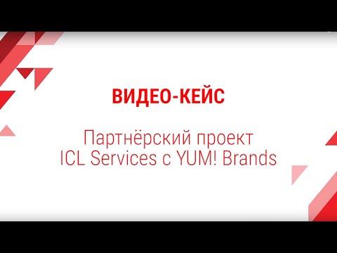 Видео-кейс: YUM! Brands - ICL Services
