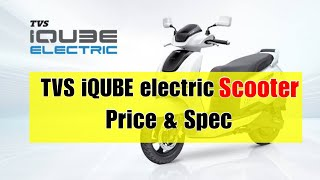 TVS iQUBE Electric Scooter Launch in India Price and specs
