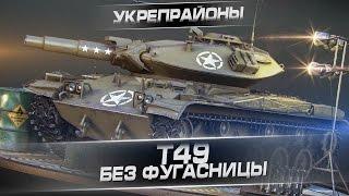 Укрепрайоны - Т49 без фугасницы. Arti25