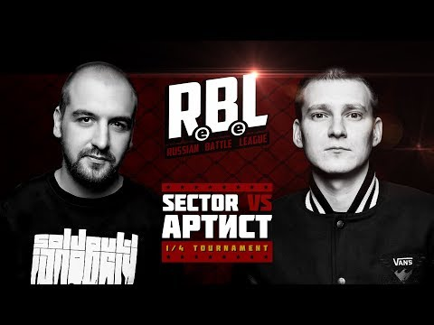 RBL: SECTOR VS АРТИСТ (1/4 RUSSIAN BATTLE LEAGUE)