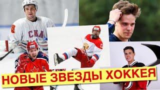 Эти русские едут в НХЛ Кто станет звездой в сборной России
