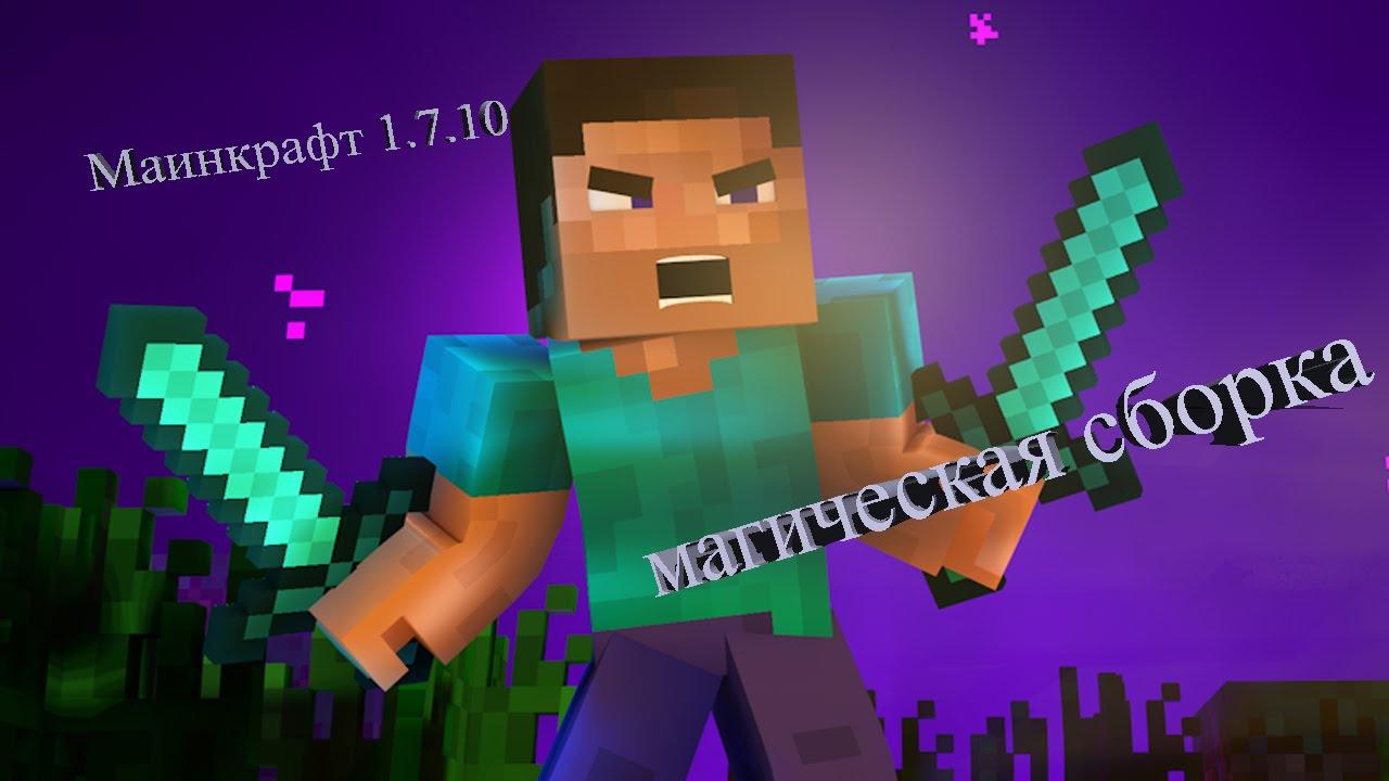 Видео minecraft (майнкрафт) смотреть
