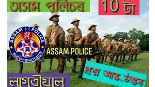 অসম পুলিচ । লাগতিয়াল 10 টা প্ৰশ্ন আৰু উত্তৰ । নবেম্বৰত আহিবলগীয়া । Assam police questions General