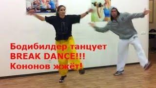 Бодибилдер танцует BREAK DANCE!!! Кононов жжёт! Смотрите на kanaltela!