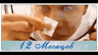 «12 месяцев. Новая сказка» / Трейлер / Фильм 2015 / Фэнтези