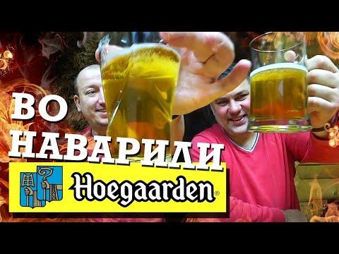 Варим домашнее пиво Хугарден (Hoegaarden)