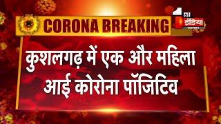 Banswara के कुशलगढ़ में एक और महिला आई Corona Positive, अब तक रोगियों की संख्या 10 हुई