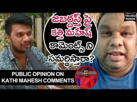 Public Opinion On Kathi Mahesh Comments Over Jabardasth Comedy Show   Jabardasth Show Latest Updates