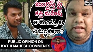 Public Opinion On Kathi Mahesh Comments Over Ja...