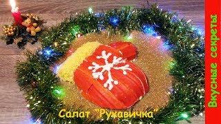 """Новогодний салат """"Рукавичка"""" - любимый салат с праздничной подачей!"""