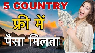 COUNTRIES GIVING FREE HOUSE AND MONEY || यहाँ सरकार देगी पैसा घर || GOVERNMENT GIVES FREE HOUSE