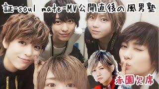 新曲『証-soul mate-』MV公開直後の風男塾