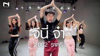 คลาสเต้น - จีนี่ จ๋า - 2002 ราตรี