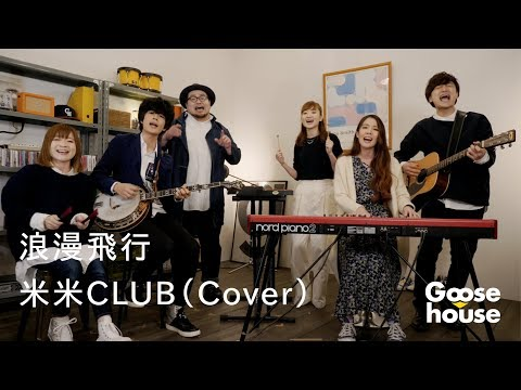 浪漫飛行/米米CLUB(Cover)