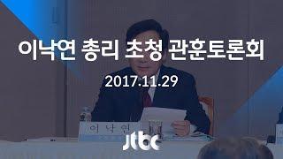 [풀영상] 이낙연 국무총리 초정 관훈토론회