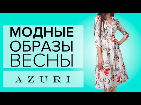 d48a54aa397 Модные образы весна лето 2019. Модные тренды сезона весна лето 2019. Азури  Женская одежда Оптом