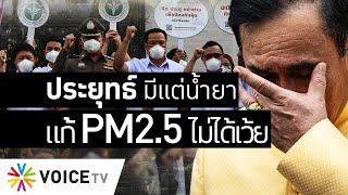 Wake Up Thailand - ประยุทธ์มีแต่น้ำยา แก้ PM2.5 ไม่ได้เว้ย
