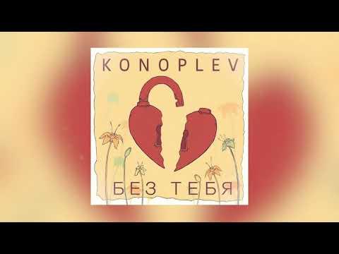 KONOPLEV - Без тебя