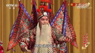 《中国京剧像音像集萃》 20191109 京剧《定军山》| CCTV戏曲