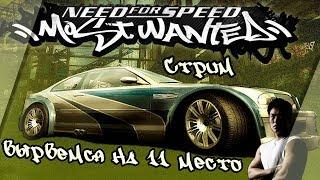 Вырвемся на 11 место Need For Speed Most Wanted 2005 (СТРИМ!!)