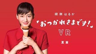 綾瀬はるかさんが、VR 映像に初挑戦! 毎日がんばっているあなたのため...