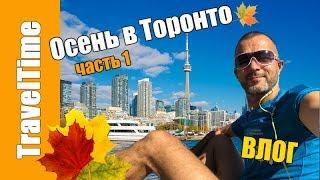 Осень в ТОРОНТО часть 1 🍁 ВЛОГ 🇨🇦 тур по красивым местам, набережная и парки / VLOG Жизнь в Канаде