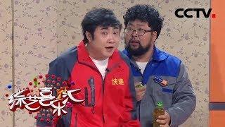 《综艺喜乐汇》 20190629 用微笑定格欢乐| CCTV综艺