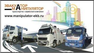Эвакуатор Екатеринбург(, 2016-03-31T03:44:59.000Z)