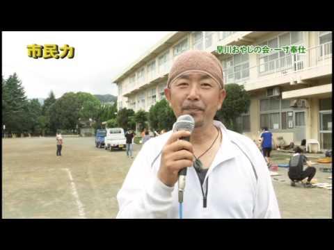 市民力 Vol.92 「早川おやじの会・一寸奉仕」