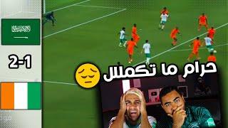 ردة فعل مباشرة🔴 على مباراة المنتخب السعودي ضد ساحل العاج  اولمبياد طوكيو2021 حراااااااام😱